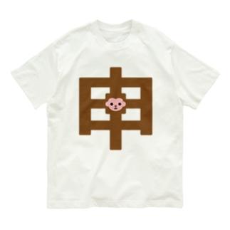 干支字-申- Organic Cotton T-shirts