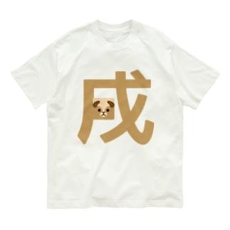 フォーヴァの干支字-戌- Organic Cotton T-shirts