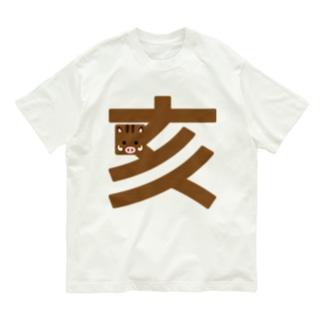 干支字-亥- Organic Cotton T-shirts