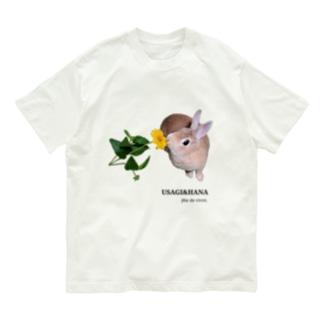 うさぎと花 初めてミニヒマワリと出会ったうさぎ Organic Cotton T-shirts