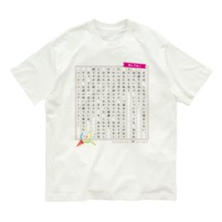 【誕生日祝い/イラスト】お誕生日おめでとう小説 Organic Cotton T-Shirt