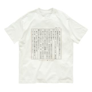【誕生日祝い/シンプル】お誕生日おめでとう小説 Organic Cotton T-Shirt