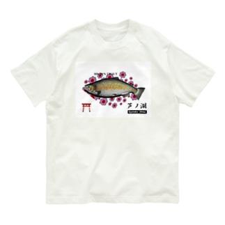 ブラウントラウト!(芦ノ湖) あらゆる生命たちへ感謝をささげます。 Organic Cotton T-shirts