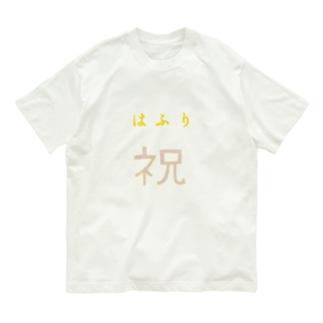 はふり Organic Cotton T-Shirt
