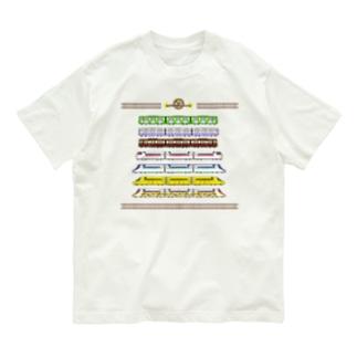 はたらくでんしゃ7(線路付) Organic Cotton T-Shirt
