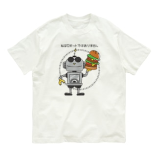 CT171 私はロボットではありません Organic Cotton T-Shirt
