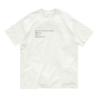 #インセンティブうるさいTシャツ Organic Cotton T-shirts