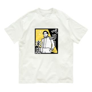 かえるのてぶくろのペリー来店 Organic Cotton T-shirts