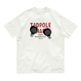 足はえてんじゃん お前もじゃん Organic Cotton T-Shirt