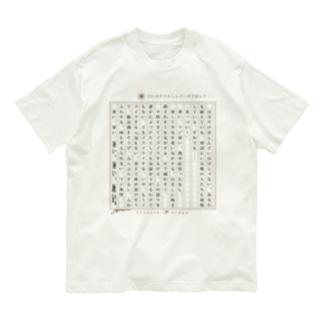 【夏】暑い。マジ無理。暑すぎ!夏すぎ!小説 Organic Cotton T-Shirt