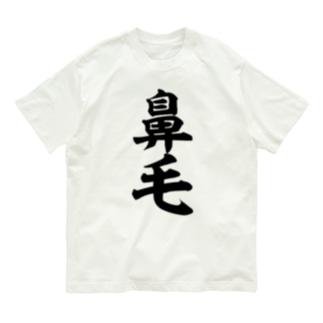 鼻毛 Organic Cotton T-shirts