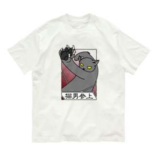 猫男参上(淡色) Organic Cotton T-Shirt