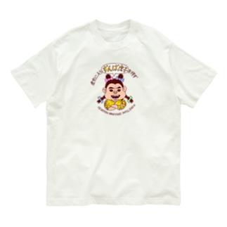 ずんば虎子 Organic Cotton T-shirts