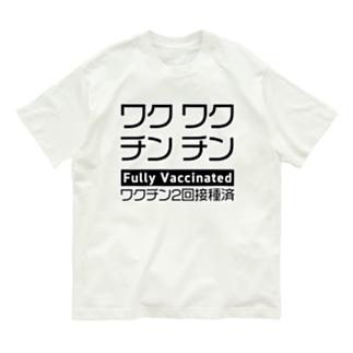 youichirouのワクチン接種済(2回接種済み) Organic Cotton T-Shirt