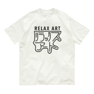 リラックス アート Organic Cotton T-Shirt