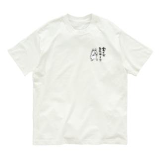 宝くじ当たれー!! Organic Cotton T-shirts