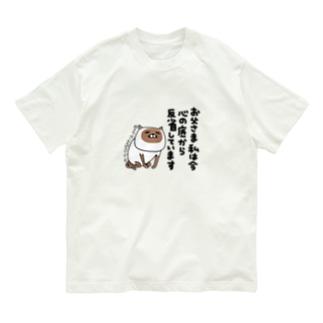 お父さま、私は今、心の底から反省しています Organic Cotton T-shirts