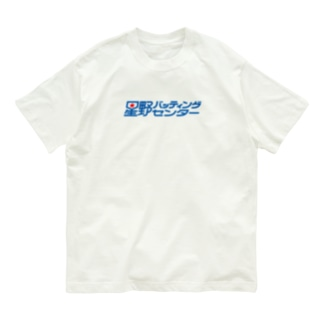 slaoの星野バッティングセンター Organic Cotton T-Shirt