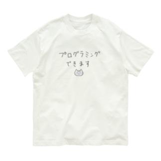 プログラミングできます Organic Cotton T-Shirt