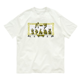 パーツちゃんねる/ロゴ Organic Cotton T-Shirt