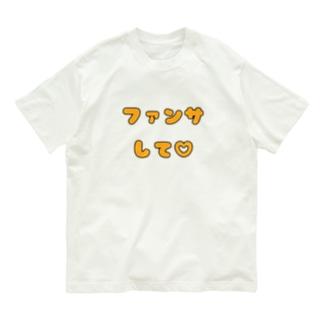 ファンサして♡(メンカラ オレンジ) Organic Cotton T-Shirt