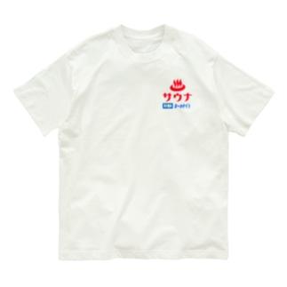 レトロサウナ(ワンポイント) Organic Cotton T-Shirt