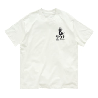 レトロサウナ(猫 ワンポイントバージョン) Organic Cotton T-Shirt