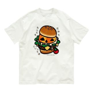 バーガー Organic Cotton T-shirts