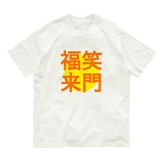 笑う門 Organic Cotton T-shirts