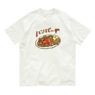 ぶちゃくま。ハンバーグ! Organic Cotton T-shirts