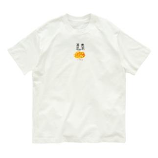 もじゃもじゃくん Organic Cotton T-Shirt