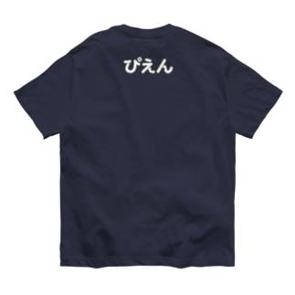 ぴえん Organic Cotton T-shirts