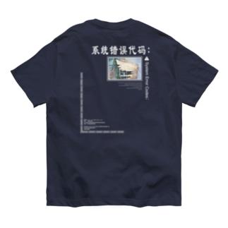 システムエラーコード;- Organic Cotton T-shirts
