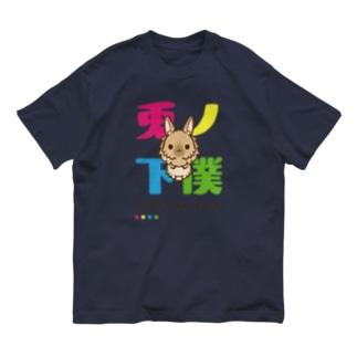 兎の下僕! Organic Cotton T-shirts