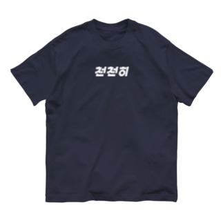 「ゆっくり」っていう韓国語 Organic Cotton T-shirts