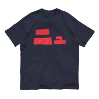 ニュ Organic Cotton T-shirts