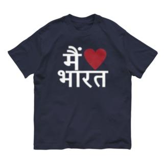 ヒンディー語 I❤️INDIA Organic Cotton T-shirts