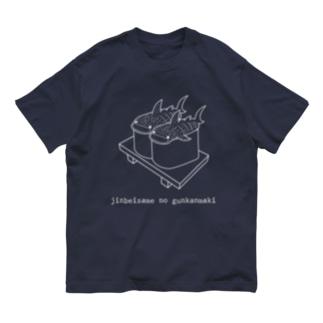ジンベイザメの軍艦巻き(シンプル) Organic Cotton T-shirts