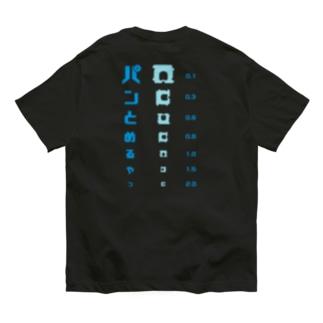 【バックプリント】パンの袋とめるやつ 視力検査  Organic Cotton T-shirts