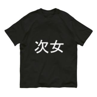 次女(白) Organic Cotton T-shirts