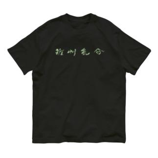 雑草気分 Organic Cotton T-shirts