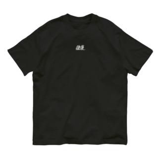 健康 Organic Cotton T-shirts