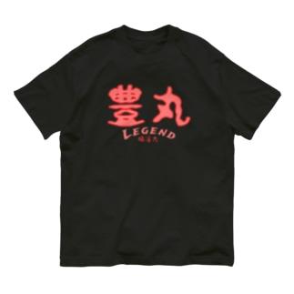 豊丸伝説 Organic Cotton T-shirts