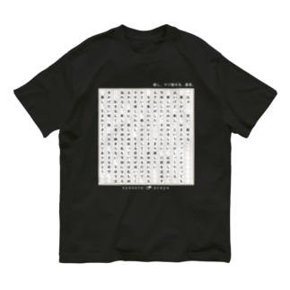 【推しがいる】尊い。最高。  Organic Cotton T-Shirt