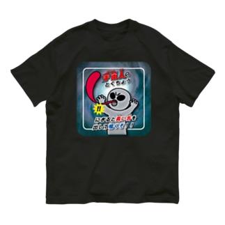 宇宙人つかまえた タグ画Tシャツ Organic Cotton T-shirts