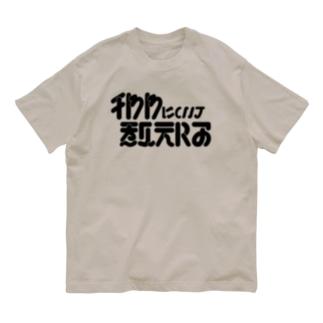 チワワについて教えろ_黒 Organic Cotton T-shirts