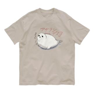 アザラシデスヨ Organic Cotton T-shirts