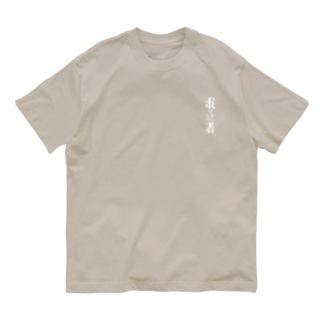 求道者 白文字 Organic Cotton T-shirts