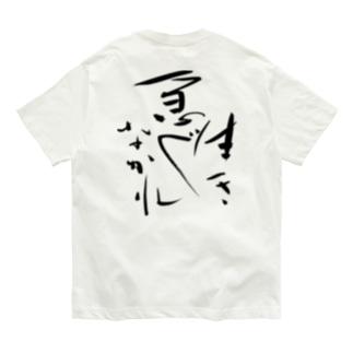 生き急ぐなかれ Organic Cotton T-shirts