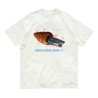チョココロネシャーク Organic Cotton T-shirts